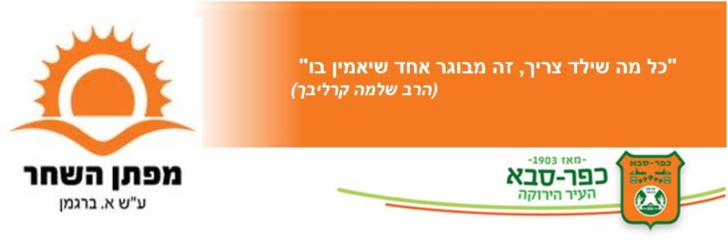 מפתן השחר כפר סבא Logo